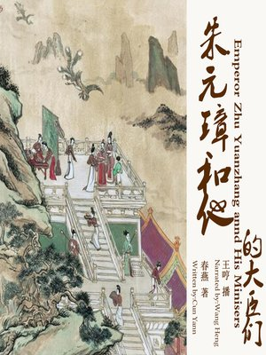 cover image of 朱元璋和他的大臣们