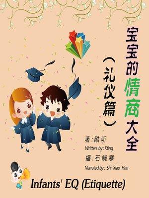 cover image of 宝宝的情商大全(礼仪篇)