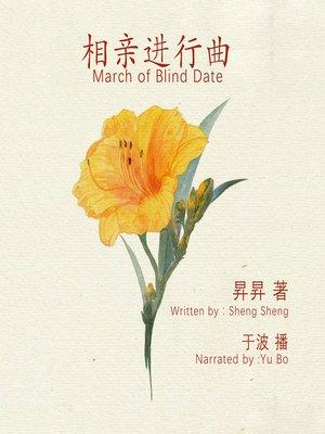 cover image of 相亲进行曲