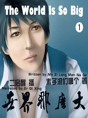 cover image of 世界那么大1
