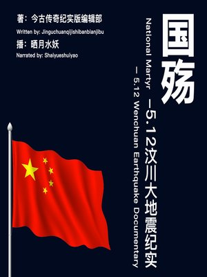 cover image of 国殇