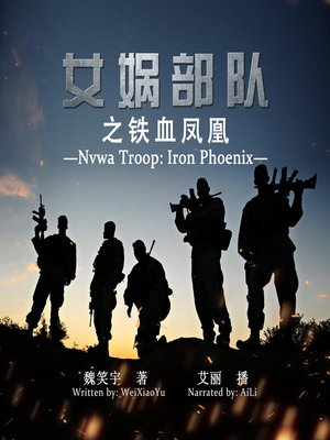cover image of 女娲部队之铁血凤凰