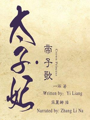 cover image of 太子妃·帝子歌