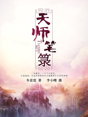 cover image of 天师笔箓