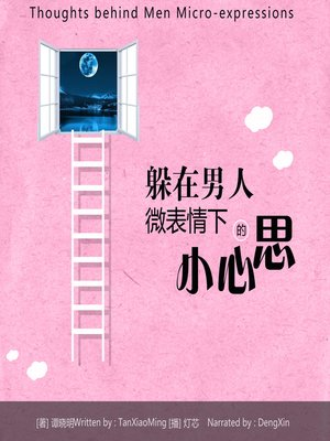 cover image of 躲在男人微表情下的小心思