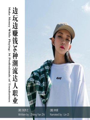 cover image of 边玩边赚钱36种潮流达人职业