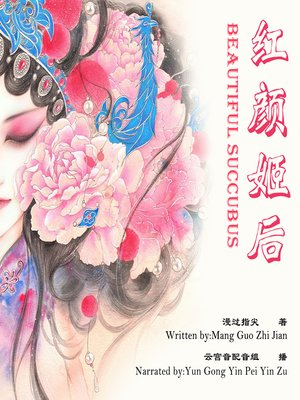 cover image of 红颜姬后