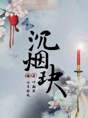 cover image of 沉烟玦