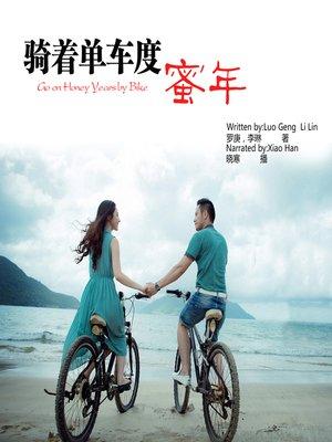 cover image of 骑着单车度蜜年