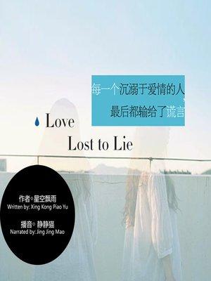 cover image of 每一个沉溺于爱情的人,都输给了谎言