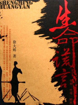 cover image of 生命谎言