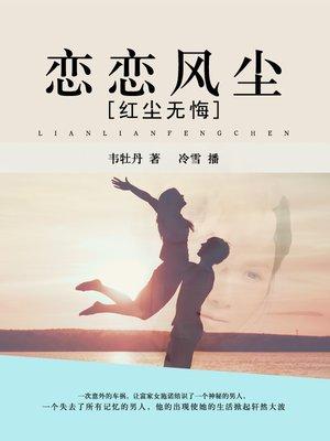 cover image of 恋恋风尘之红尘无悔