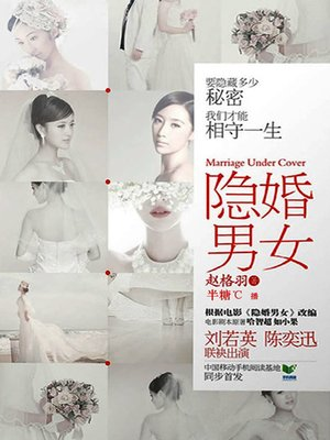 cover image of 隐婚男女