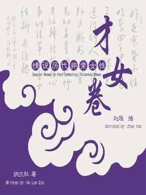cover image of 情说历代非常女性:才女卷