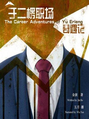 cover image of 于二愣职场奇遇记