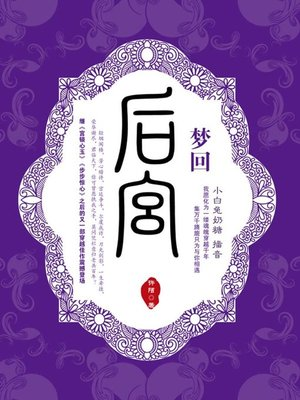 cover image of 梦回后宫