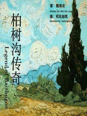 cover image of 柏树沟传奇