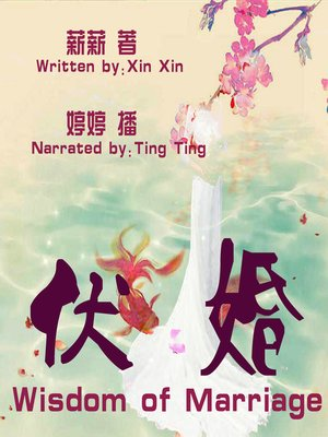 cover image of 伏婚
