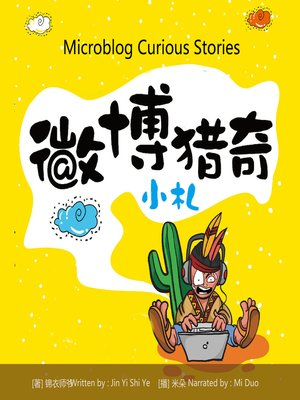 cover image of 微博猎奇小札