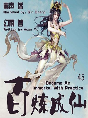 cover image of 百炼成仙45