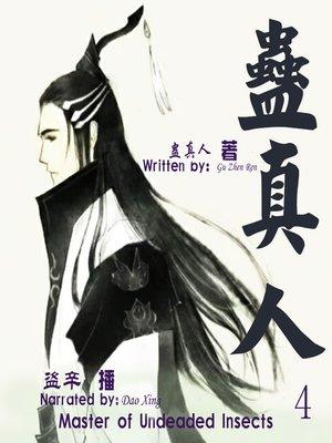 cover image of 蛊真人4
