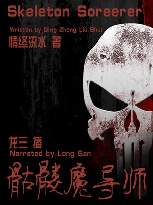 cover image of 骷髅魔导师