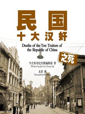 cover image of 民国十大汉奸之死
