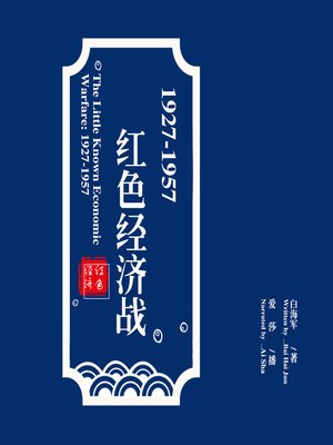 cover image of 红色经济战