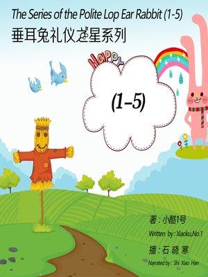 cover image of 垂耳兔礼仪之星系列1-5