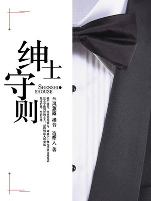 cover image of 绅士守则