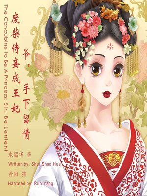 cover image of 废柴侍妾成王妃