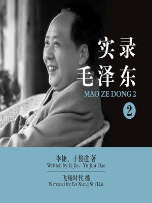 cover image of 实录毛泽东.2
