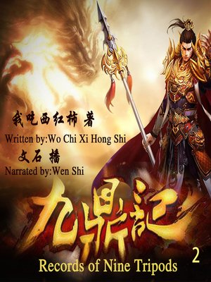 cover image of 九鼎记2
