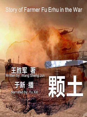 cover image of 一颗土
