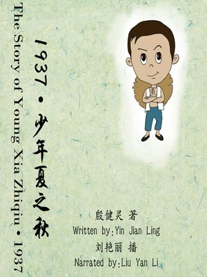 cover image of 1937•少年夏之秋
