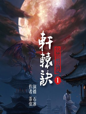 cover image of 轩辕诀(第一部)