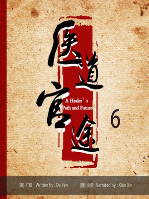 cover image of 医道官途6