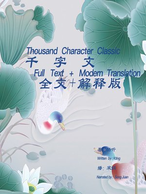 cover image of 千字文(全文+解释版)
