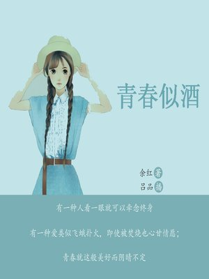 cover image of 青春似酒
