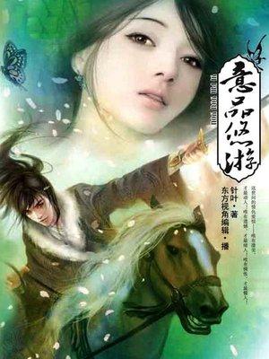 cover image of 意品悠游