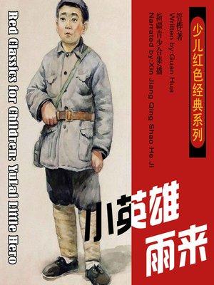 cover image of 少儿红色经典系列:小英雄雨来