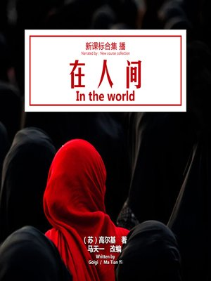 cover image of 在人间