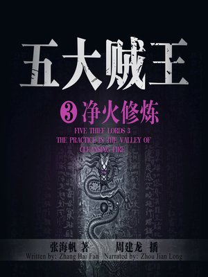 cover image of 五大贼王3