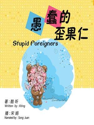 cover image of 愚蠢的歪果仁