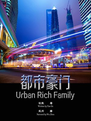cover image of 都市豪门