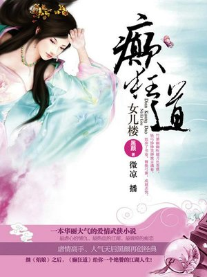 cover image of 癫狂道
