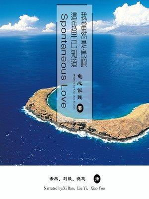 cover image of 我当然是岛屿,这我早已知道