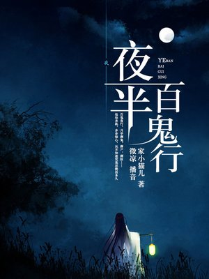 cover image of 夜半百鬼行