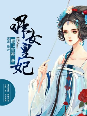 cover image of 罪女皇妃