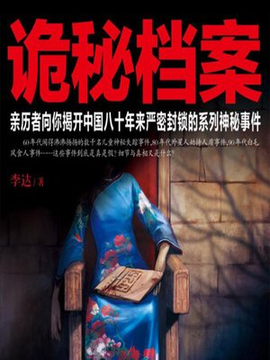 cover image of 诡秘档案